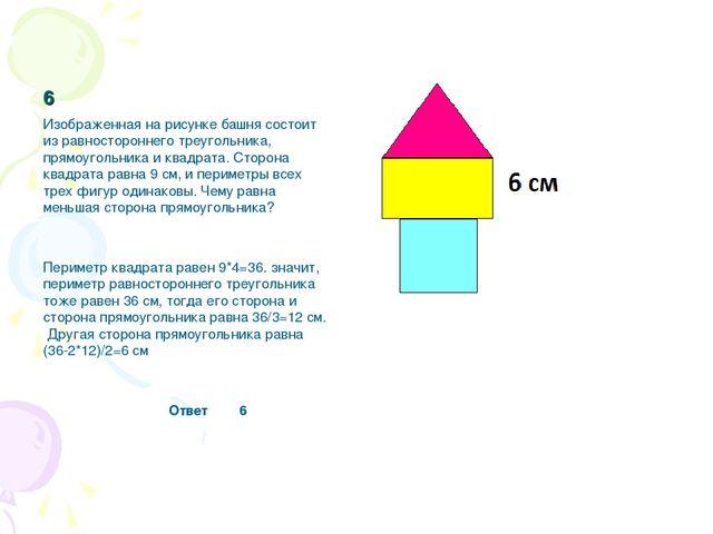 6 Изображенная на рисунке башня состоит из равностороннего треугольника, прям...