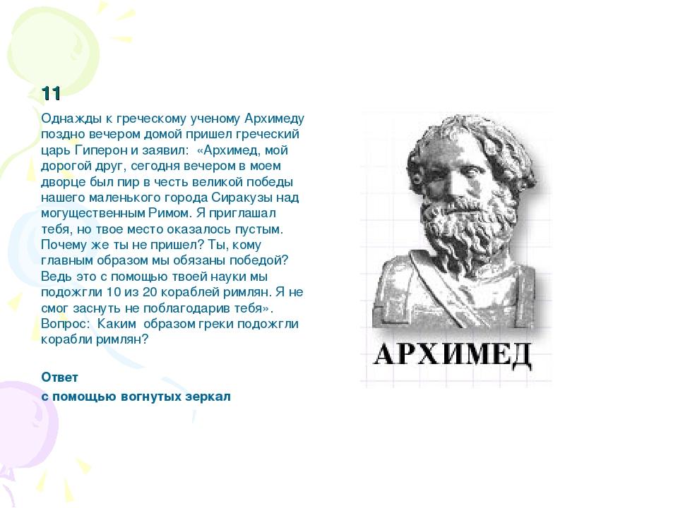 11 Однажды к греческому ученому Архимеду поздно вечером домой пришел гречески...