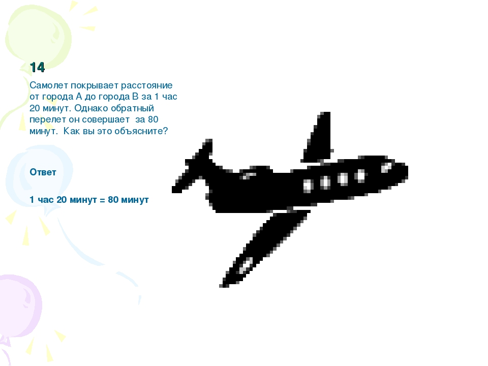 14 Самолет покрывает расстояние от города А до города В за 1 час 20 минут. Од...