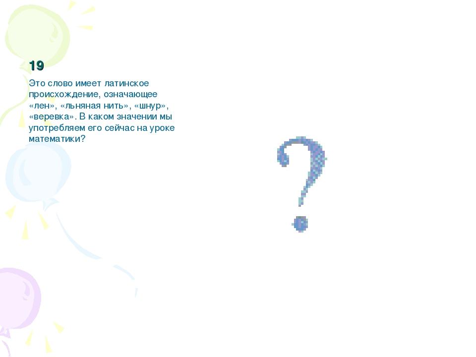 19 Это слово имеет латинское происхождение, означающее «лен», «льняная нить»,...
