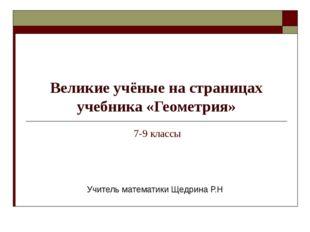 Великие учёные на страницах учебника «Геометрия» Учитель математики Щедрина