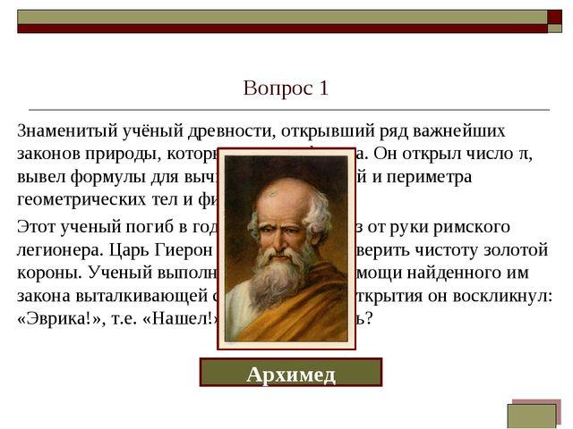 Вопрос 1 Знаменитый учёный древности, открывший ряд важнейших законов природы...