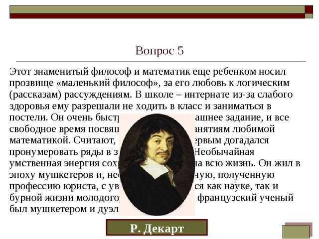 Вопрос 5 Этот знаменитый философ и математик еще ребенком носил прозвище «мал...
