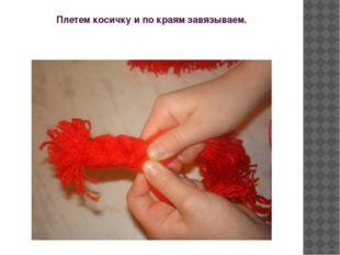 Плетем косичку и по краям завязываем.