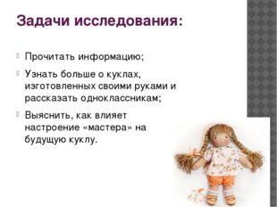 Задачи исследования: Прочитать информацию; Узнать больше о куклах, изготовлен