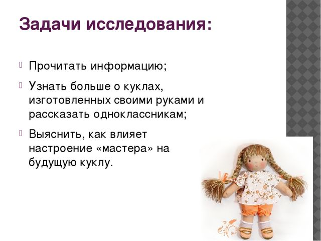 Задачи исследования: Прочитать информацию; Узнать больше о куклах, изготовлен...