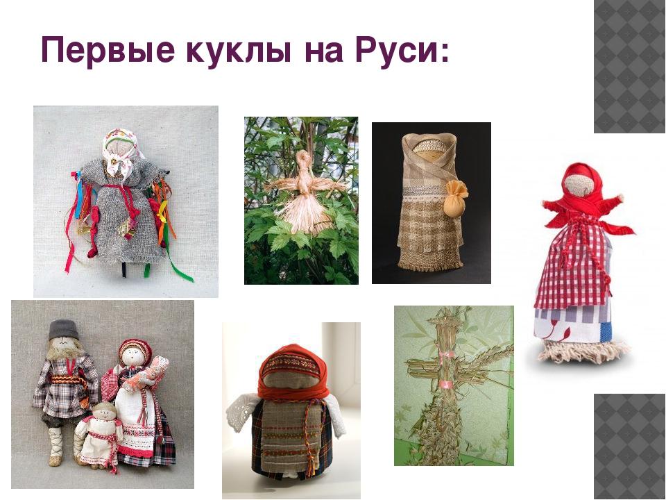 Первые куклы на Руси: