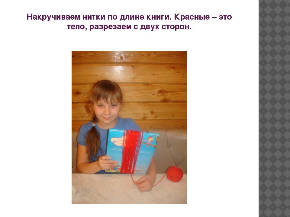 Накручиваем нитки по длине книги. Красные – это тело, разрезаем с двух сторон.