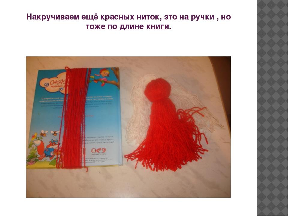 Накручиваем ещё красных ниток, это на ручки , но тоже по длине книги.