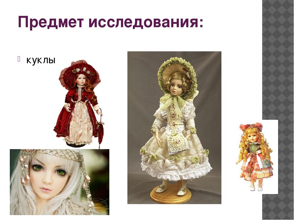 Предмет исследования: куклы