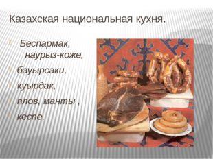 Казахская национальная кухня. Беспармак, наурыз-коже, бауырсаки, куырдак, пло