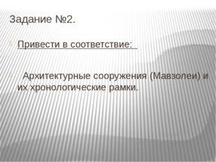 Задание №2. Привести в соответствие: Архитектурные сооружения (Мавзолеи) и их