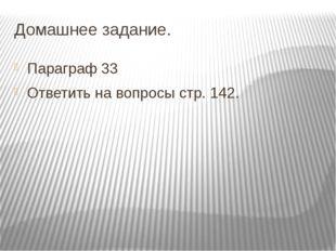 Домашнее задание. Параграф 33 Ответить на вопросы стр. 142.