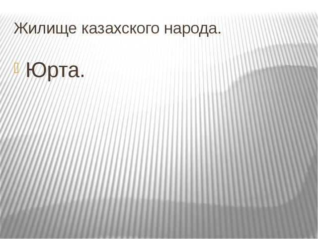 Жилище казахского народа. Юрта.