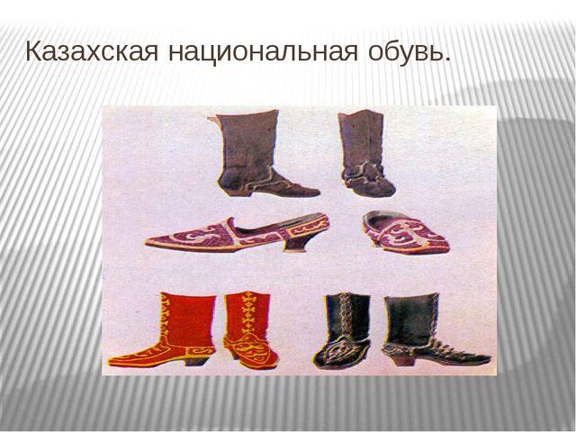 Казахская национальная обувь.