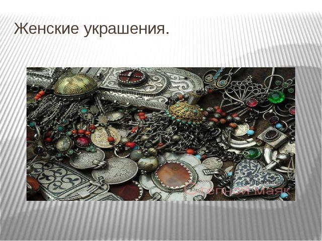 Женские украшения.