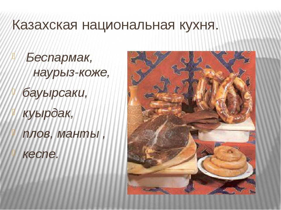 Казахская национальная кухня. Беспармак, наурыз-коже, бауырсаки, куырдак, пло...