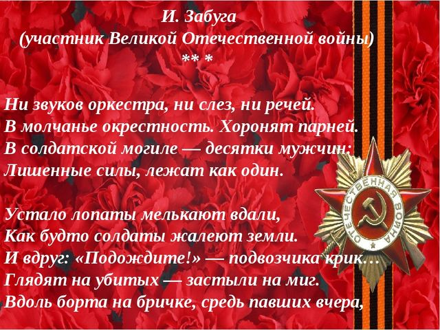И. Забуга (участник Великой Отечественной войны) ** * Ни звуков оркестра, ни...