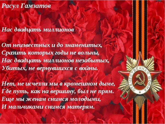 Расул Гамзатов Нас двадцать миллионов От неизвестных и до знаменитых, Сразить...