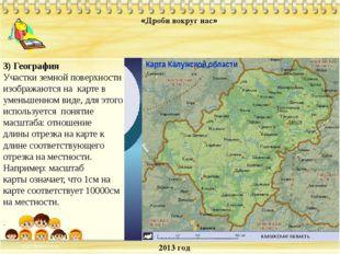 2013 год «Дроби вокруг нас» . 3) География Участки земной поверхности изображ