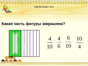 Какая часть фигуры закрашена? «Дроби вокруг нас» Математика 5 класс. Н.Я.Виле