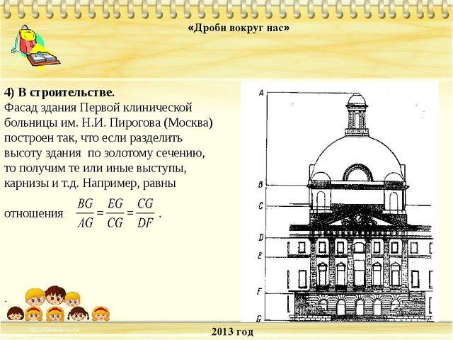2013 год «Дроби вокруг нас» . 4) В строительстве. Фасад здания Первой клиниче...