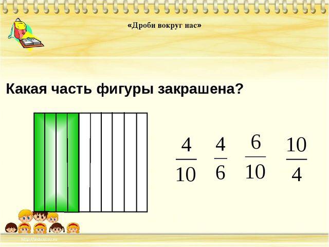 Какая часть фигуры закрашена? «Дроби вокруг нас» Математика 5 класс. Н.Я.Виле...