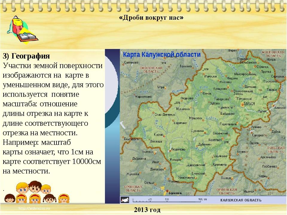 2013 год «Дроби вокруг нас» . 3) География Участки земной поверхности изображ...
