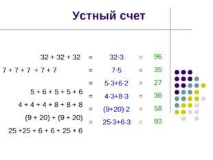 Устный счет 32 + 32 + 32 7 + 7 + 7 + 7 + 7 5 + 6 + 5 + 5 + 6 4 + 4 + 4 + 8 +