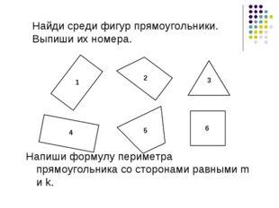 Найди среди фигур прямоугольники. Выпиши их номера. Напиши формулу периметра