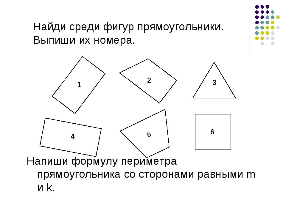Найди среди фигур прямоугольники. Выпиши их номера. Напиши формулу периметра...