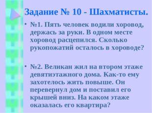 Задание № 10 - Шахматисты. №1. Пять человек водили хоровод, держась за руки.