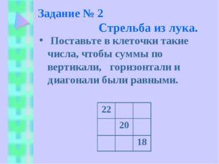 Задание № 2 Стрельба из лука. Поставьте в клеточки такие числа, чтобы суммы