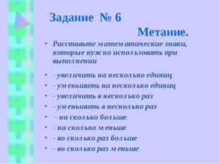 Задание № 6 Метание. Расставьте математические знаки, которые нужно использов