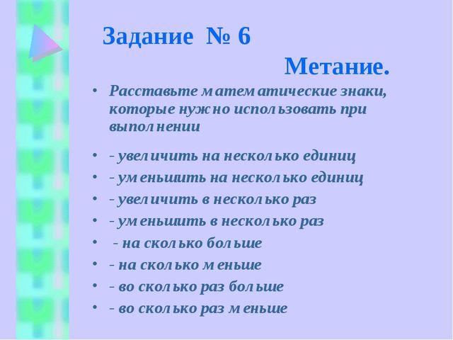 Задание № 6 Метание. Расставьте математические знаки, которые нужно использов...