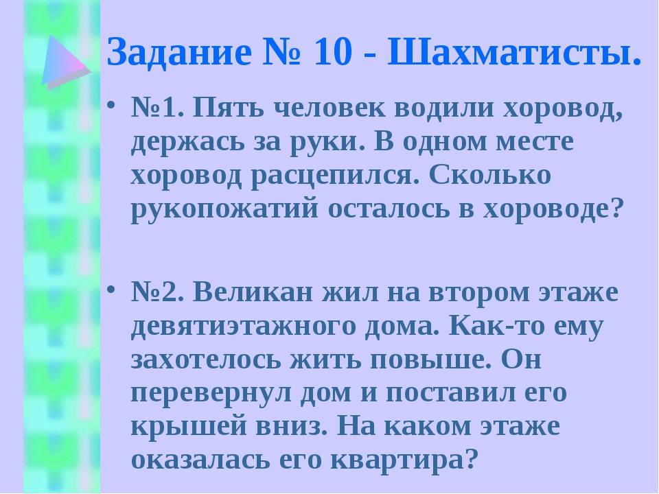 Задание № 10 - Шахматисты. №1. Пять человек водили хоровод, держась за руки....