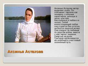 Аксинья Астахова Аксинью Астахову автор выделяет особо. Он описывает героиню