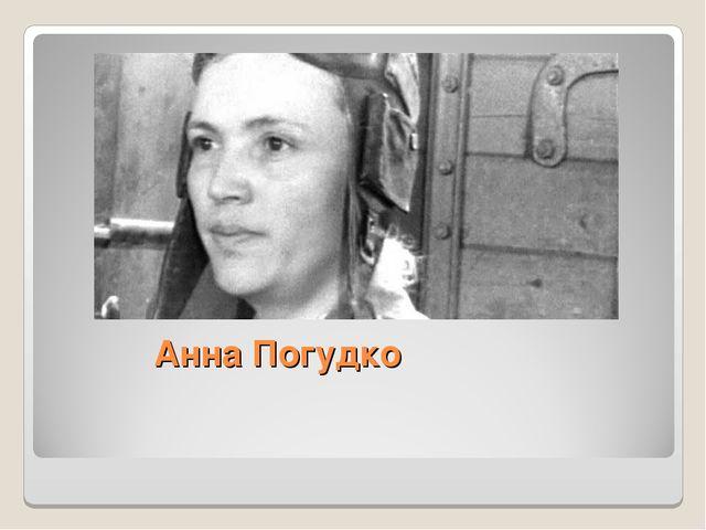 Анна Погудко