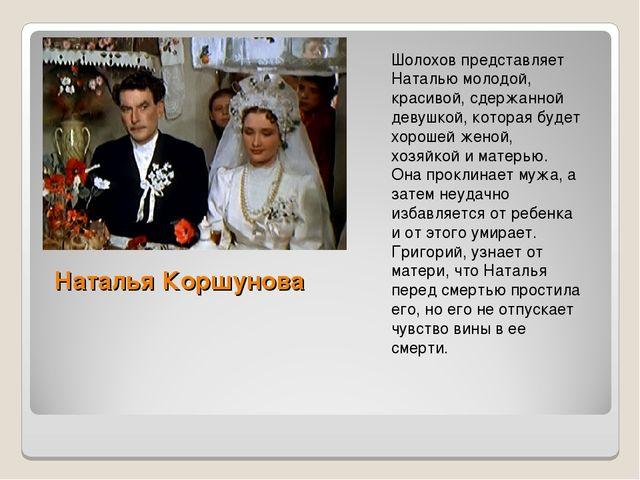 Наталья Коршунова Шолохов представляет Наталью молодой, красивой, сдержанной...