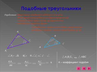 Определение: треугольники называются подобными, если углы одного треугольника