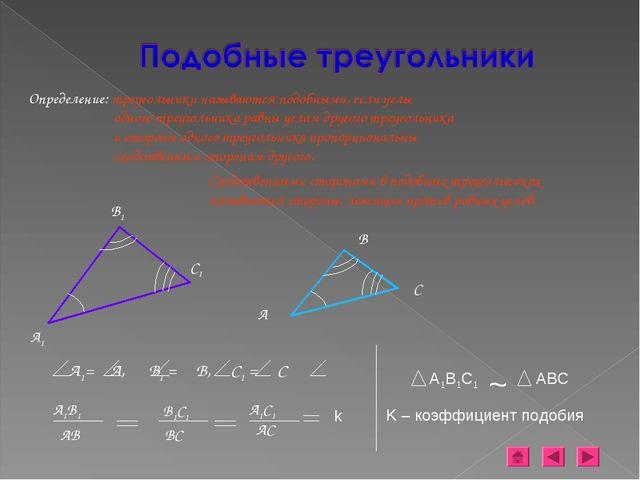 Определение: треугольники называются подобными, если углы одного треугольника...