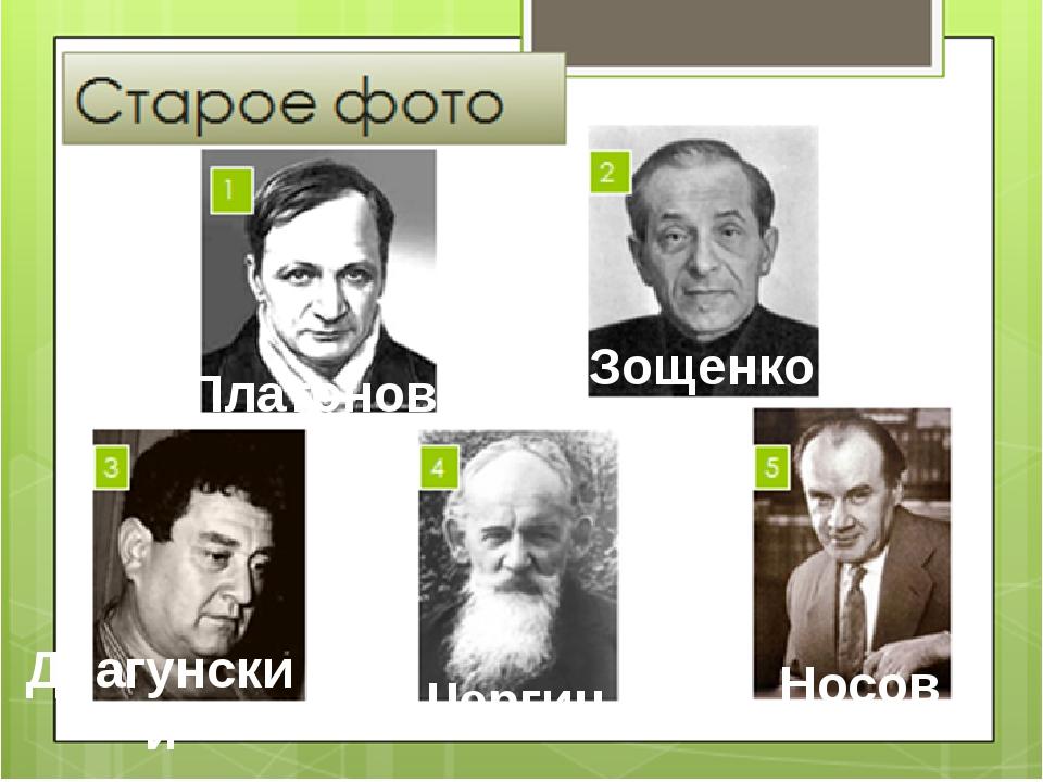 Платонов Зощенко Драгунский Шергин Носов