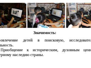 1. Вовлечение детей в поисковую, исследовательскую деятельность. 2. Приобщени