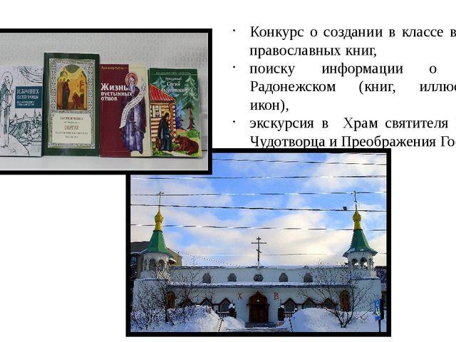 Конкурс о создании в классе выставки православных книг, поиску информации о С...