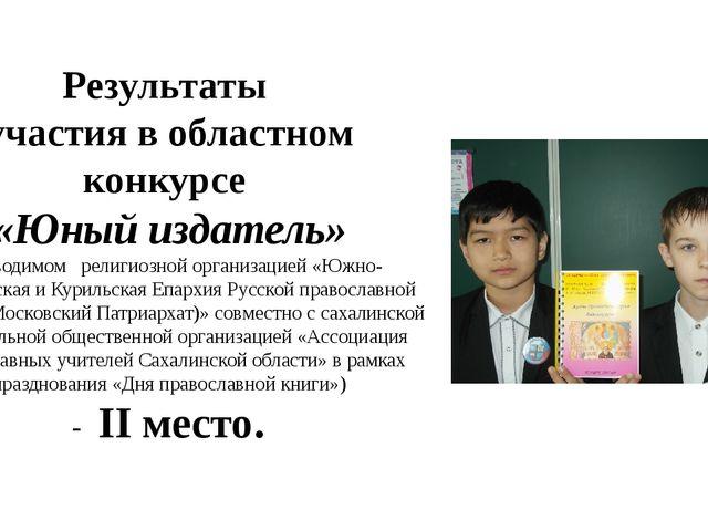 Результаты участия в областном конкурсе «Юный издатель» (проводимом религиозн...