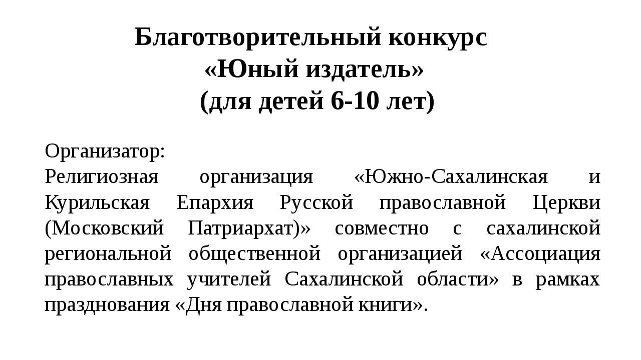 Благотворительный конкурс «Юный издатель» (для детей 6-10 лет) Организатор: Р...