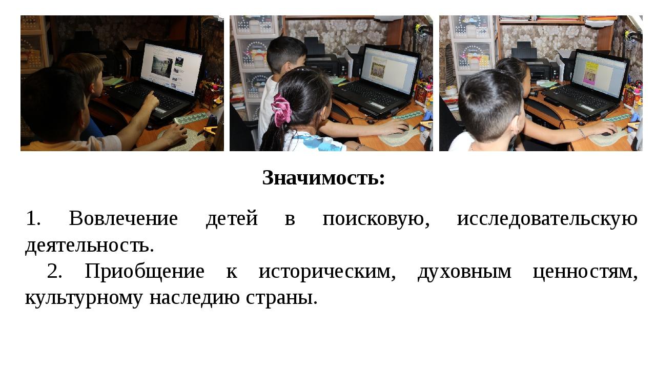 1. Вовлечение детей в поисковую, исследовательскую деятельность. 2. Приобщени...