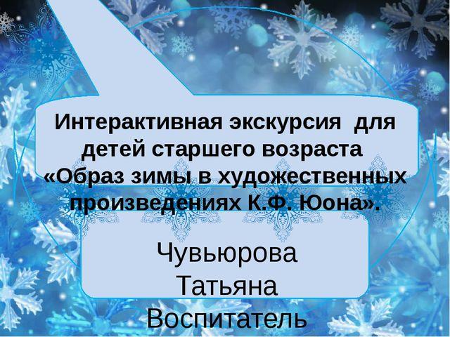 Интерактивная экскурсия для детей старшего возраста «Образ зимы в художествен...