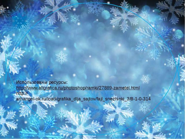 Использованы ресурсы: http://www.allgrafica.ru/photoshop/ramki/27889-zametel....
