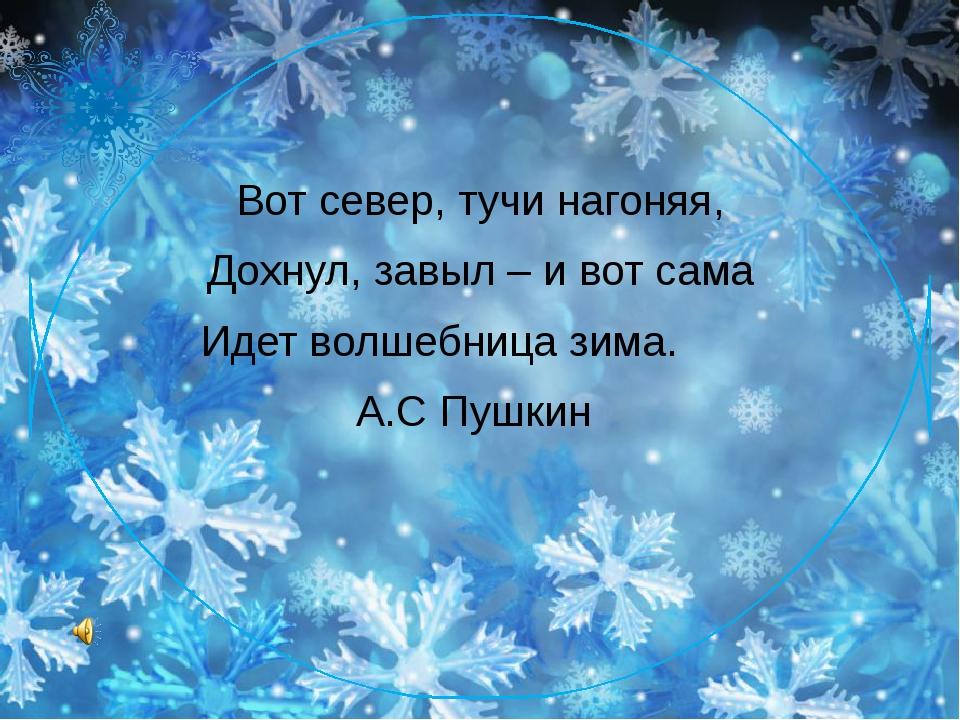 Вот север, тучи нагоняя, Дохнул, завыл – и вот сама Идет волшебница зима. ...
